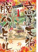 【全1-3セット】高尾の天狗と脱・ハイヒール(バンブーコミックス 4コマセレクション)