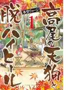 【全1-2セット】高尾の天狗と脱・ハイヒール(バンブーコミックス 4コマセレクション)