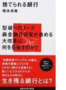 捨てられる銀行 (講談社現代新書)(講談社現代新書)