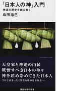 「日本人の神」入門 神道の歴史を読み解く (講談社現代新書)(講談社現代新書)