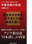 パックス・チャイナ中華帝国の野望 (講談社現代新書)(講談社現代新書)