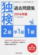 独検過去問題集〈2級・準1級・1級〉 2015年度実施分掲載 2016年版