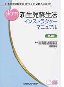 新生児蘇生法インストラクターマニュアル 日本版救急蘇生ガイドライン2015に基づく 第4版