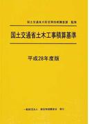 国土交通省土木工事積算基準 平成28年度版