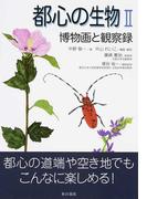 都心の生物 博物画と観察録 2