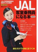 JAL客室乗務員になる本 2016最新版
