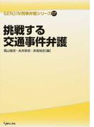挑戦する交通事件弁護 (GENJIN刑事弁護シリーズ)