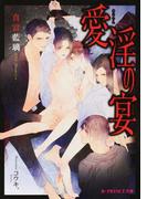 愛淫の宴 (B-PRINCE文庫)(B-PRINCE文庫)