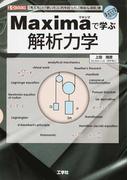 Maximaで学ぶ解析力学 「考え方」と「使い方」に的を絞った、「解説&演習」書 (I/O BOOKS)