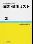 レセプト事務のための薬効・薬価リスト 禁忌・併用禁忌併載 28年度版