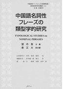 中国語名詞性フレーズの類型学的研究 (中国語をベースとした言語類型論・認知言語学研究叢書)