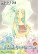 陽だまりのピニュ 3巻(ガンガンコミックス)