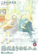 陽だまりのピニュ 4巻(ガンガンコミックス)