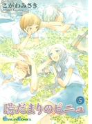陽だまりのピニュ 5巻(ガンガンコミックス)