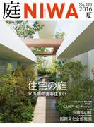 庭2016年夏号(No.223)