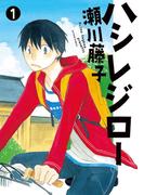 【全1-2セット】ハシレジロー(アクションコミックス)