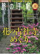 旅の手帖_2016年5月号(旅の手帖)