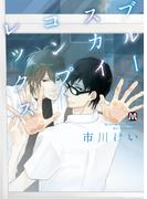 【全1-2セット】ブルースカイコンプレックス(マーブルコミックス)