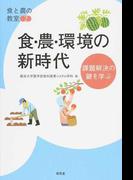 食・農・環境の新時代 課題解決の鍵を学ぶ (食と農の教室)
