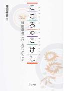 こころのこけし 権田幸喜こけしコレクション
