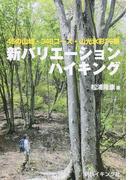 新バリエーションハイキング 45の山域・348コース・山光水彩36景 (新ハイキング選書)(新ハイキング選書)