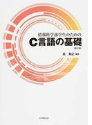 情報科学部学生のためのC言語の基礎 第3版