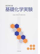基礎化学実験 改訂第5版