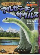 アルゼンチノサウルス これが超巨大竜だ! (新版なぞとき恐竜大行進)
