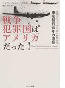 戦争犯罪国はアメリカだった! 英国人ジャーナリストが明かす東京裁判70年の虚妄