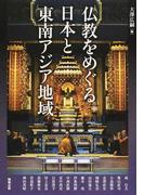 アジア遊学 196 仏教をめぐる日本と東南アジア地域