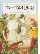 ファーブル昆虫記 完訳 第10巻上