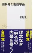 自民党と創価学会 (集英社新書)(集英社新書)
