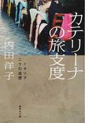 カテリーナの旅支度 イタリア二十の追想 (集英社文庫)(集英社文庫)