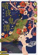 暗夜鬼譚 1 春宵白梅花 (集英社文庫)(集英社文庫)