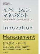イノベーション・マネジメント プロセス・組織の構造化から考える