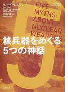 核兵器をめぐる5つの神話