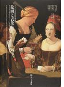絵画と表象 2 フォンテーヌブロー・バンケからジョゼフ・ヴェルネへ (フランス近世美術叢書)
