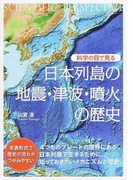 科学の目で見る日本列島の地震・津波・噴火の歴史 (BERET SCIENCE)