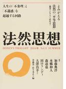 法然思想 Vol.3(2016年SUMMER)