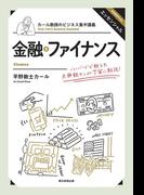 カール教授のビジネス集中講義(4) 金融・ファイナンス