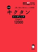 【期間限定価格】[音声DL付]改訂版 キクタン リーディング【Super】12000