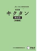 [音声DL付]改訂版キクタン韓国語 初級編
