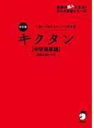 【期間限定価格】[音声DL付]改訂版 キクタン【中学英単語】高校入試レベル