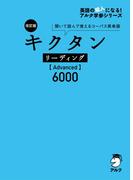 【期間限定価格】[音声DL付]改訂版 キクタン リーディング【Advanced】6000