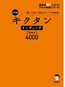 【期間限定価格】[音声DL付]改訂版 キクタン リーディング【Basic】4000