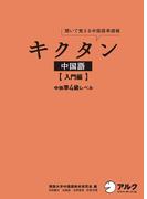 [音声DL付]キクタン中国語 【入門編】 中検準4級レベル