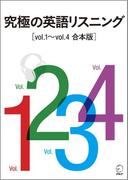 【期間限定価格】[音声DL付]究極の英語リスニング Vol.1~Vol.4 合本版