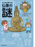 マンガで学べる仏像の謎(単行本(JTBパブリッシング))