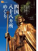 四国八十八ヶ所めぐり(楽学ブックス)