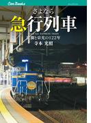 さよなら急行列車(JTBキャンブックス)